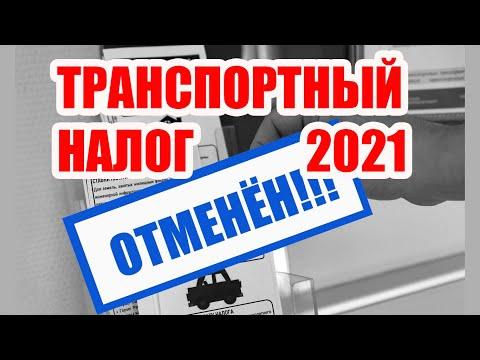 Отмена Транспортного налога 2021