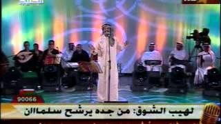 اغاني طرب MP3 عبدالله بالخير -- مالوم الشوق نجوم تحميل MP3
