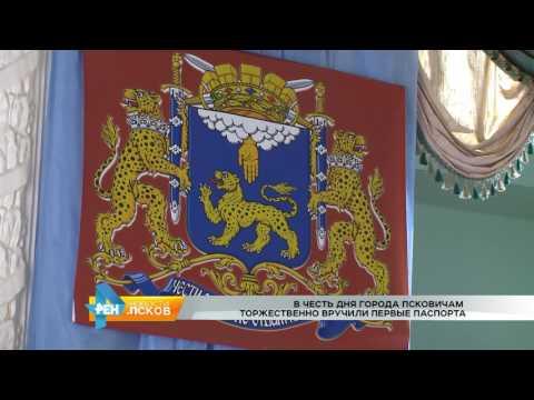 Новости Псков 25.07.2016 # Вручение паспортов ко дню города