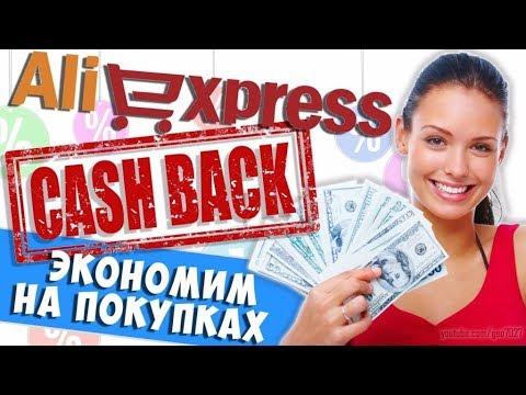 EPN Cashback . Как пользоваться ЕПН и экономить на покупках ALIEXPRESS 2018 !