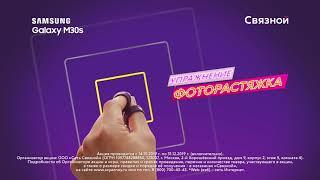 Фоторастяжка − Samsung Galaxy M30S в Связном