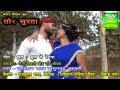CG SONG | झूल झूल के रेंगना  | जगमोहन यादव  | Chhattisgarhi song video hd