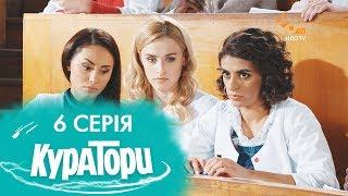КУРАТОРИ | 6 серія | 2 сезон | НЛО TV