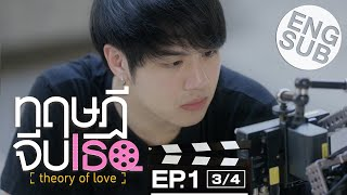 [Eng Sub] ทฤษฎีจีบเธอ Theory of Love | EP.1 [3/4]