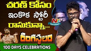 Sukumar Speech @ Rangasthalam 100 Days Celebrations | Ram Charan | Samantha | NTV Entertainment