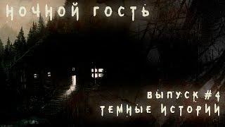 Темные Истории: Ночной гость.