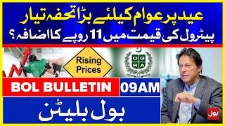 Massive Hike Expected in Petrol Price on Eid ul Azha   BOL News Bulletin   9:00 AM   15 July 2021