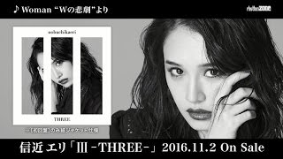 信近エリ / アルバム『ⅢーTHREEー』 第1弾SPOT (30秒)