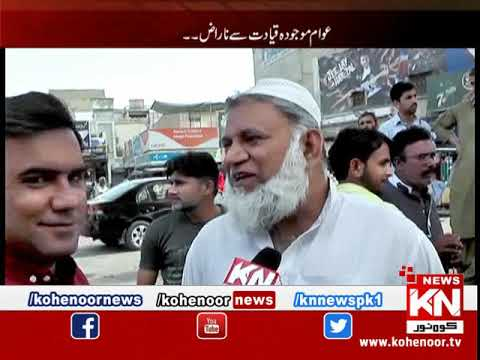 KN EYE 26 March 2019 | Kohenoor News Pakistan