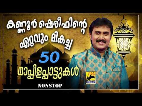 Download കണ്ണൂർ ഷെരീഫിന്റെ ഏറ്റവും മികച്ച 50 മാപ്പിളപ്പാട്ടുകൾ | Kannur Shareef Non Stop Mappila Pattukal Old HD Mp4 3GP Video and MP3