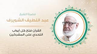 القرآن فتح كل أبواب التحدي على المشركين