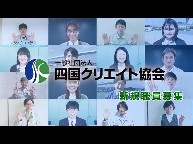 一般社団法人四国クリエイト協会採用動画
