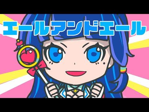 富士葵「エールアンドエール」Music Video