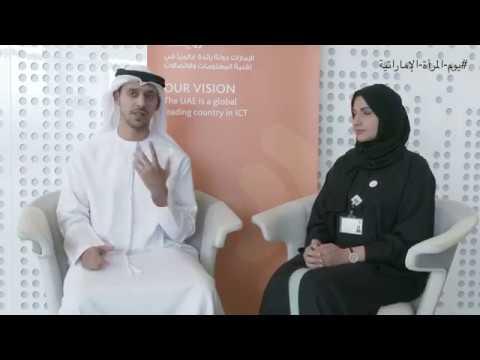 تجربة المرأة الإماراتية في قطاع الاتصالات وتكنولوجيا المعلومات