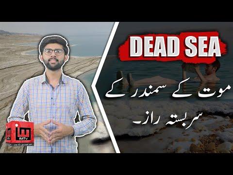 The secret of Dead sea | Noor Mujdded | IM Tv