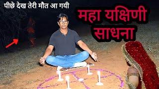 Yakshini Sadhna | मैं यक्षिणी तेरी मौत | आखिर क्यों शिकार करती हैं यक्षिणी ..? | JEETENDRA MAROTHIYA