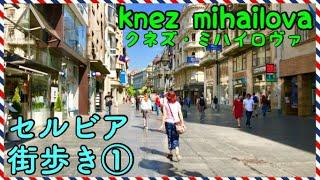 〈セルビア町歩き〉共和国広場→クネズ・ミハイロヴァ通り→カレメグダン入口/首都ベオグラードセルビアちゃんねる