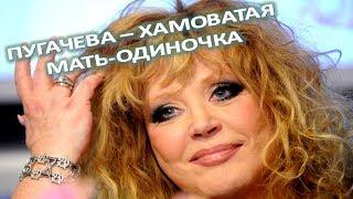 Лена Миро назвала Пугачеву хабалистой матерью-одиночкой  (22.06.2017)