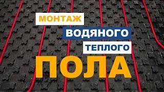 Монтаж водяного теплого пола -  ЖК Андерсен