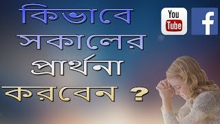 Bangla Parthona - Free video search site - Findclip