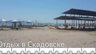 Скадовск. Центральный пляж. Июль 2016 ver.2.