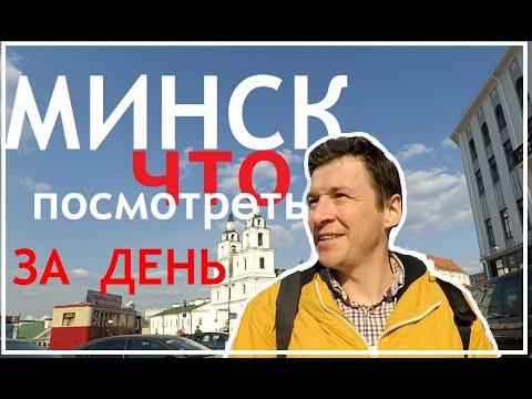 Минск- Беларусь  советы  туристам что посмотреть в Минске (часть 1)