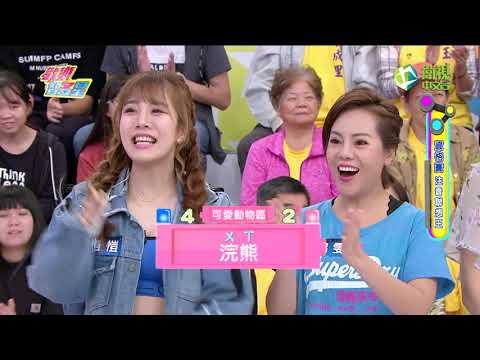歡樂智多星 官方正版 20190805 注音聯想王 健身美眉隊 好動水水隊 挑戰賽