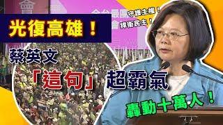 蔡賴蘇同台拼連任 小英高雄競選總部成立