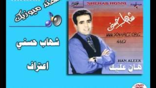 اغاني حصرية شهاب حسني اعتراف من مهند ميوزيك تحميل MP3