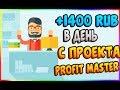 Profit-Master - ВЫСОКОДОХОДНЫЙ ХАЙП ПРОЕКТ 2018 ДЛЯ ЗАРАБОТКА В ИНТЕРНЕТЕ | В ДЕНЬ 1400 РУБЛЕЙ