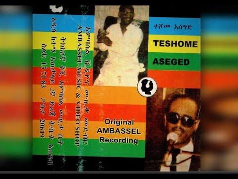 Teshome Asegid - Erè Endemin Alesh? (ኧረ እንደምን አለሽ?) circa 1981 E.C.
