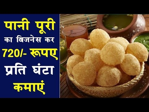 Earn Rs. 720 Per Hour in Pani Puri Making Business | Pani Puri Making Machine