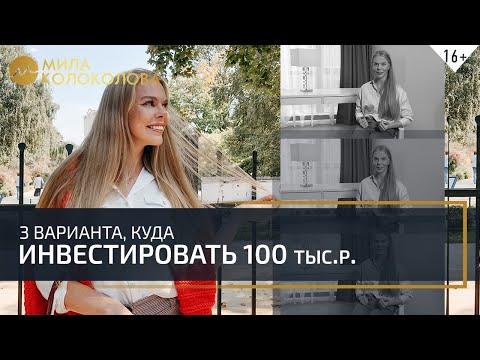 Куда вложить 100000 рублей? // Мила Колоколова 16+