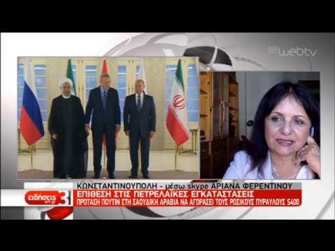 Τελεσίγραφο Ερντογάν προς ΗΠΑ για την «ζώνη ασφαλείας» στην Συρία | 17/09/2019 | ΕΡΤ