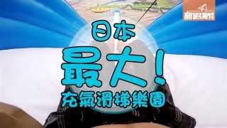 日本最大型!充氣滑梯樂園 Laguna 蒲郡【名古屋】|新假期
