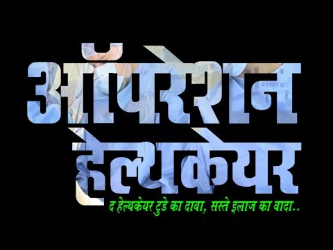 Operation Healthcare (Special Programme) on DD India