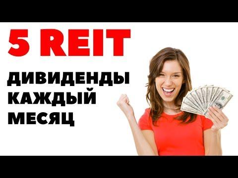 КАК ЗАРАБАТЫВАТЬ ЕЖЕМЕСЯЧНО на ДИВИДЕНДАХ. Куда вложить 15-20 миллионов рублей и получать доход?