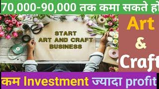 Art And Craft Business क्या है, और कैसे करे ये Business (full Details)