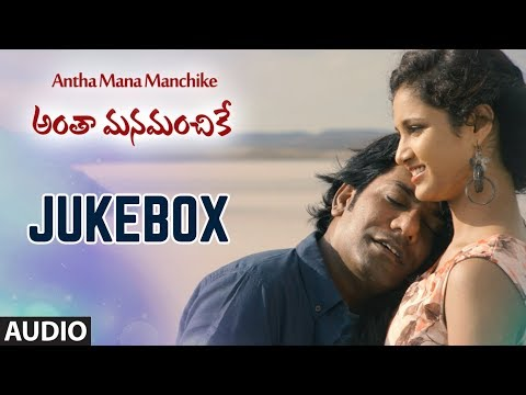 Antha Mana Manchike Jukebox | Antha Mana Manchike Telugu Movie Songs | Aryan, Arthi, Sandeep