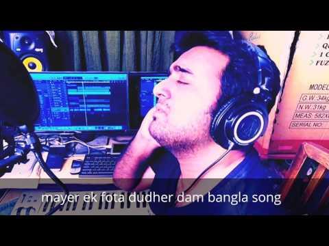 Mayer Ekdhar Duder Dam bangla song