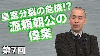 第07回 皇室分裂の危機!? 源頼朝公の偉業
