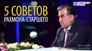 Президент Таджикистана учит сына управлять