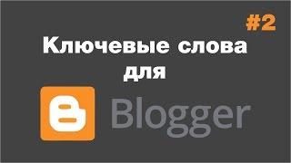 Как подобрать ключевые слова для блога, сайта #2