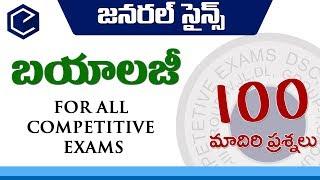 Most Imp #Biology Bits In Telugu జనరల్ సైన్స్ బయాలజీ APPSC, TSPSC,SI,Group exams,Panchayat Secretary