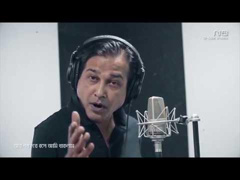 Chena Golpo | Asif Akbar | Studio Version