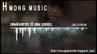 เพลงม้งเพราะๆ 10 เพลง - Hmong @ Music (011)