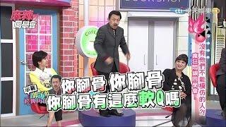 2015.05.11《麻辣同學會》完整版 沒有他們不能模仿的人?!瘋狂悶鍋同學會