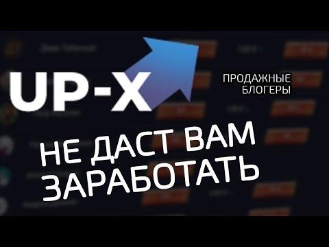 UPX.CASH АЗАРТНЫЙ ЛОХОТРОН для даунов – ЧЁРНЫЙ СПИСОК #60