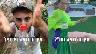 אתגר הפקק - איך זה נראה בחו״ל ואיך בישראל