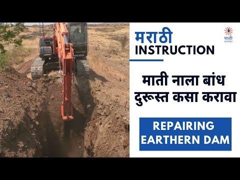 How to Repair an Earthen Dam (Marathi)